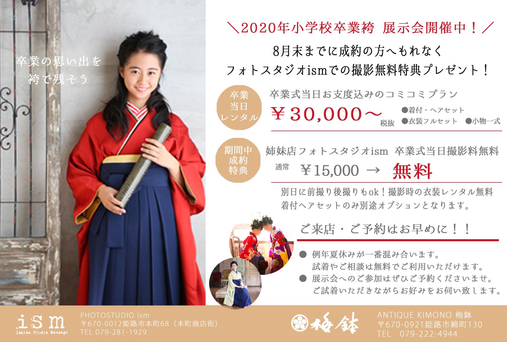 袴早期成約キャンペーン02