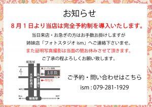 梅鉢お知らせ0801